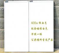 最新款400w纯白清新碳晶墙nuan